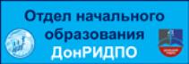 Отдел начального образования ДРИДПО